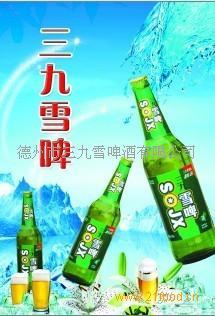 三九雪啤酒***