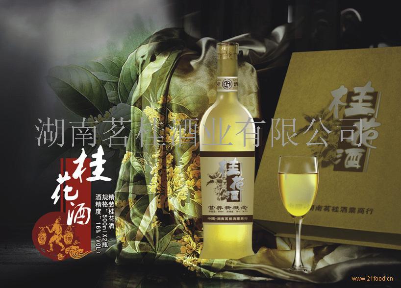 银杏黄酒桂花酒系列