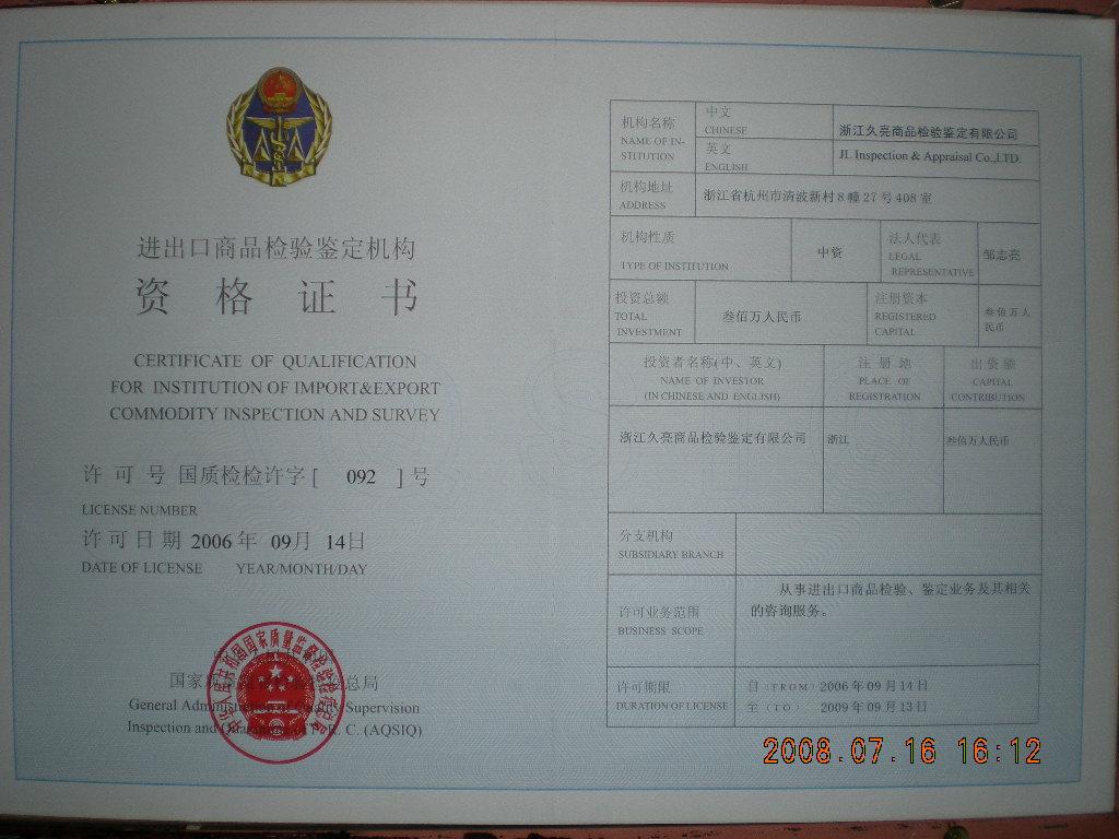 国家进出口商品检验鉴定机构资格证书
