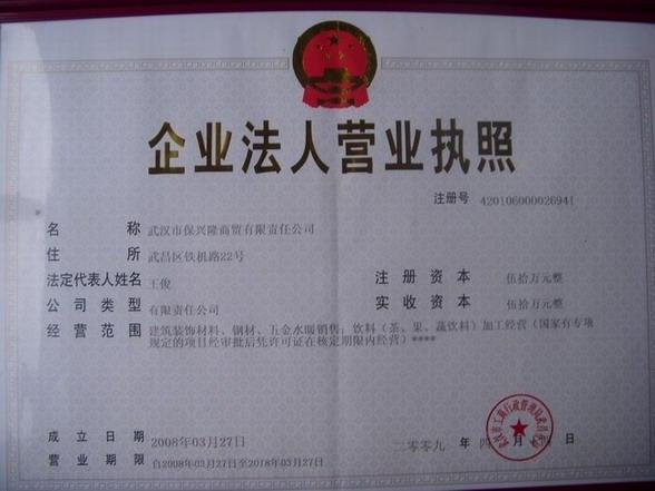 武汉工商网企业�z*_武汉工商局网站_武汉市工商行政管理局