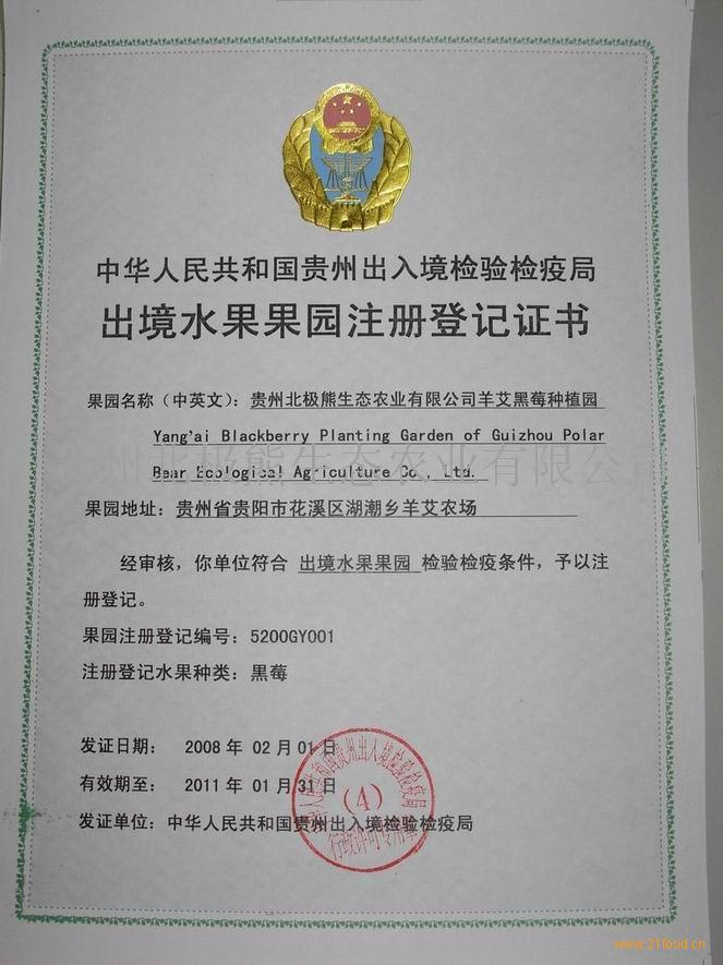 贵州北极熊生态农业有限公司