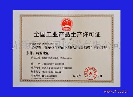 危险化学品包装证