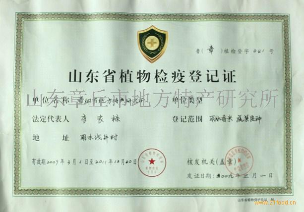 山东省植物检疫登记证