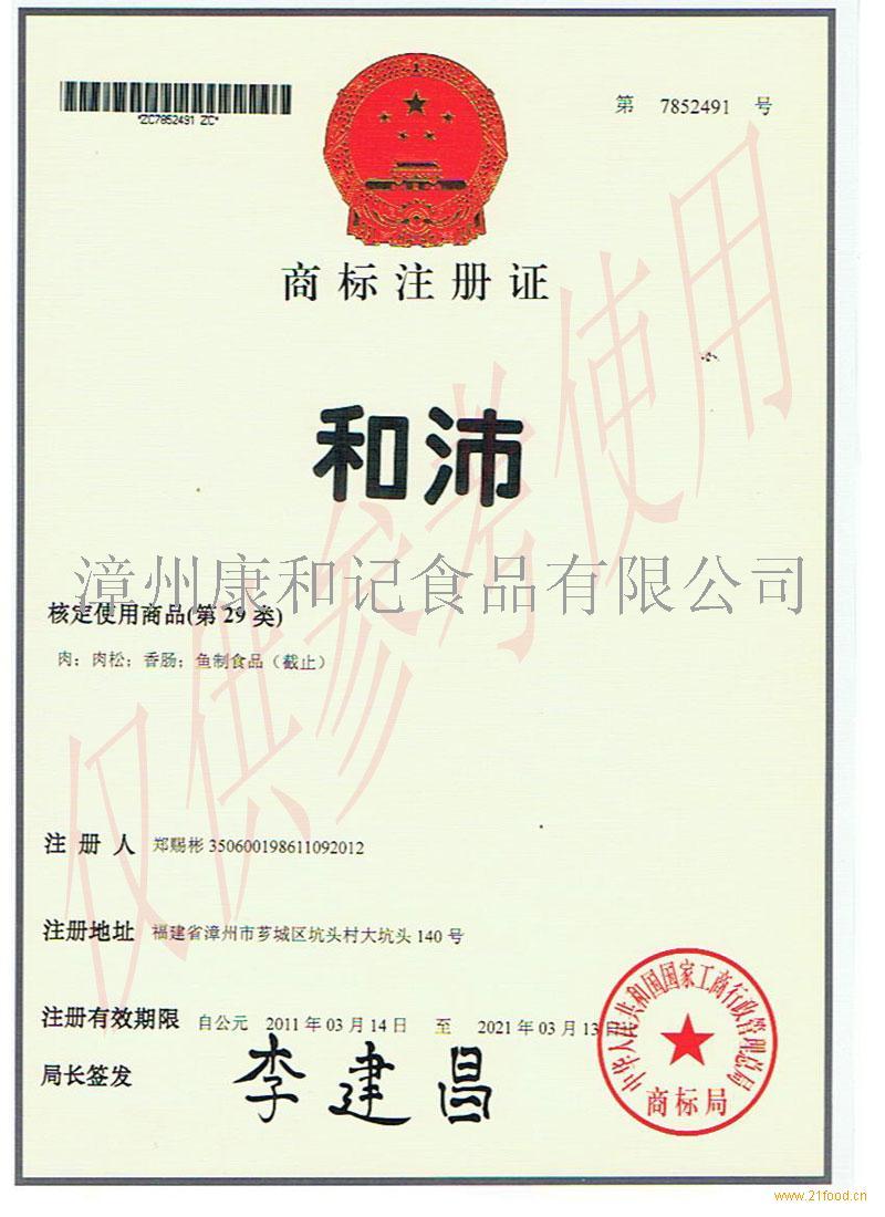 漳州康和记食品有限公司