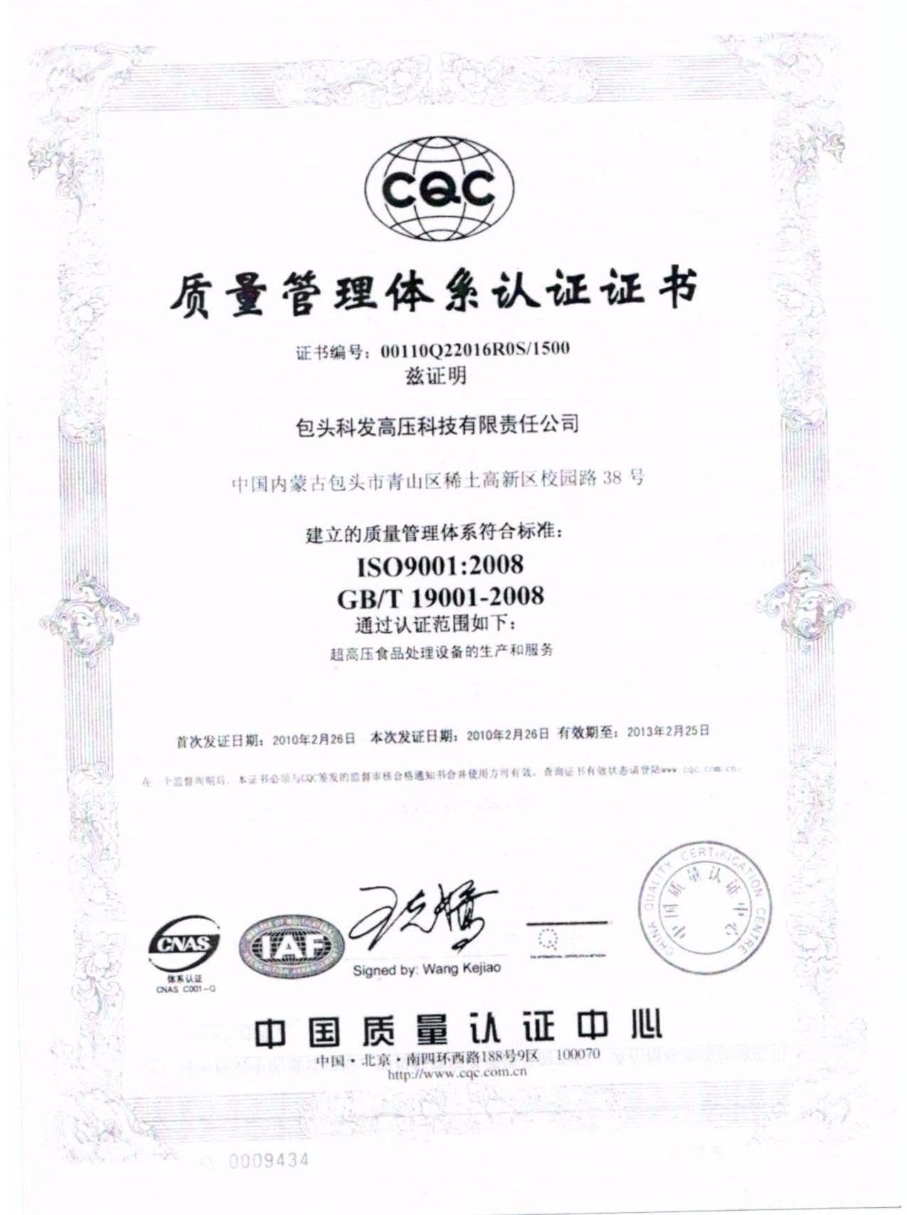 ISO9001:2000认证证书
