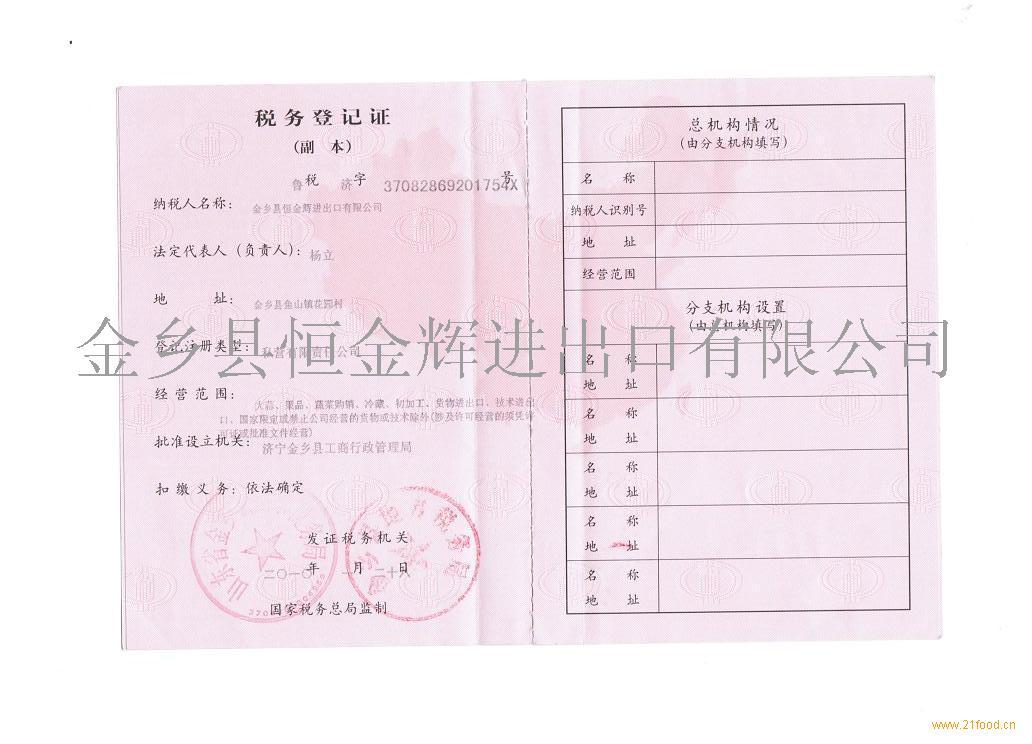 山东 济宁       邮 编: 272000       街道地址: 金乡县王丕镇