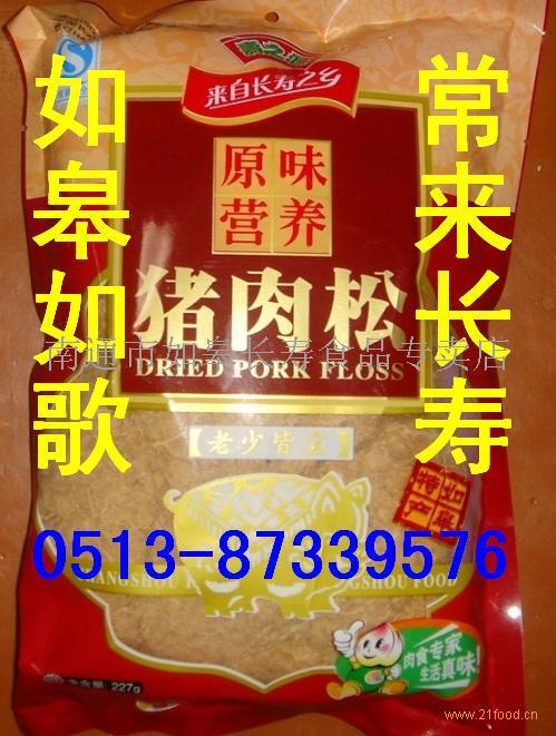 寿之源牌原味营养猪肉松(袋装227克)