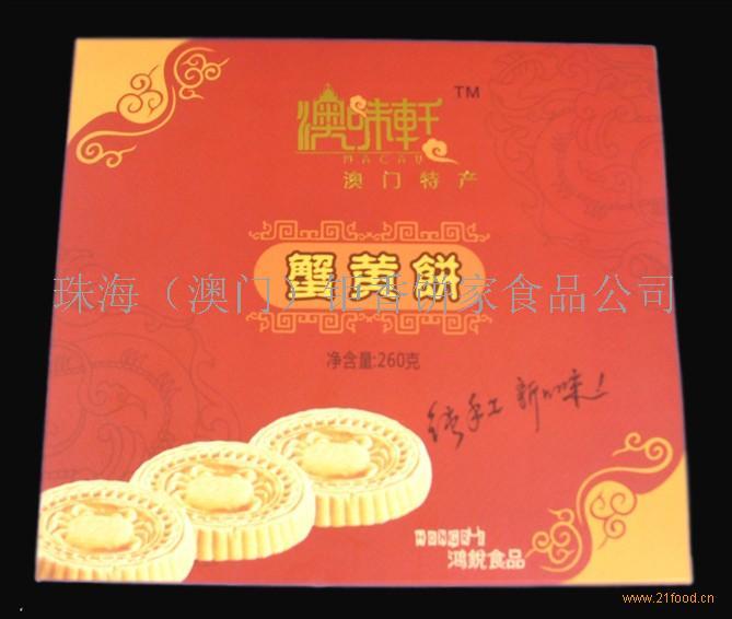 澳味轩蟹黄饼