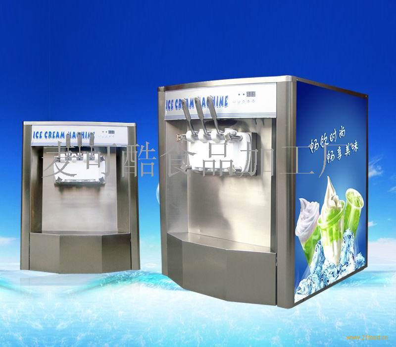 麦当劳口味软冰淇淋机