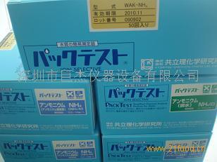 WAK-NH4氨氮简易水质测定器
