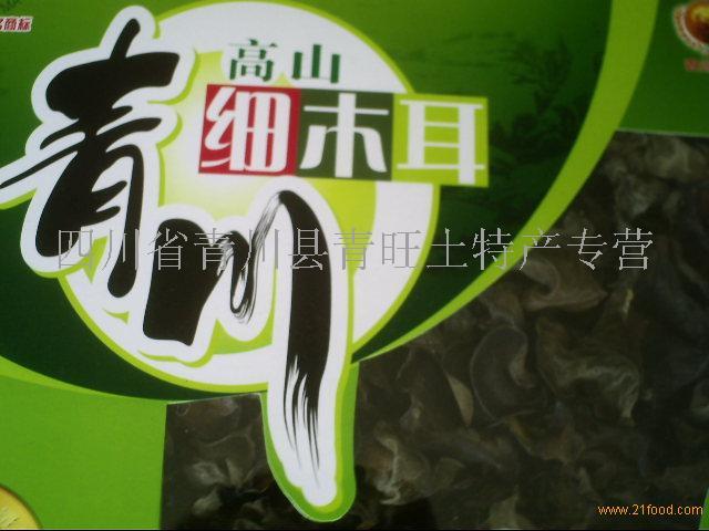 青川高山细木耳