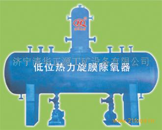 10T低位热力旋膜除氧器