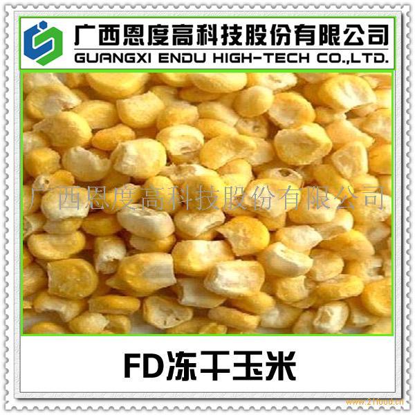 FD凍干玉米
