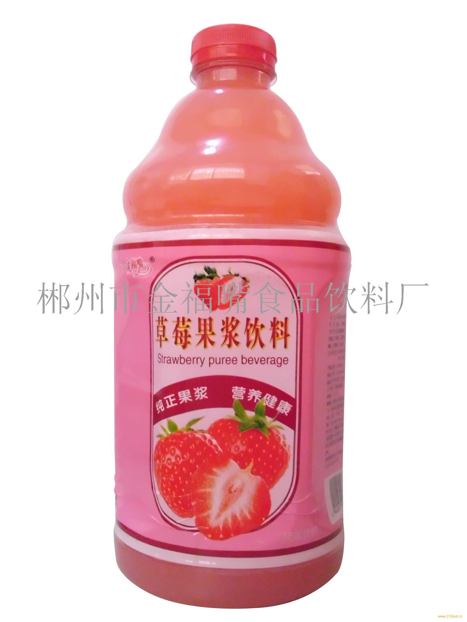 草莓果浆饮料