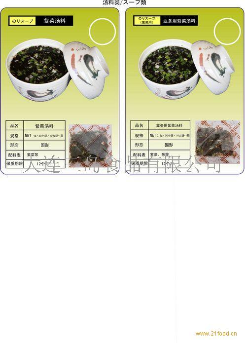 供应紫菜汤