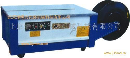 北京半自动打包机