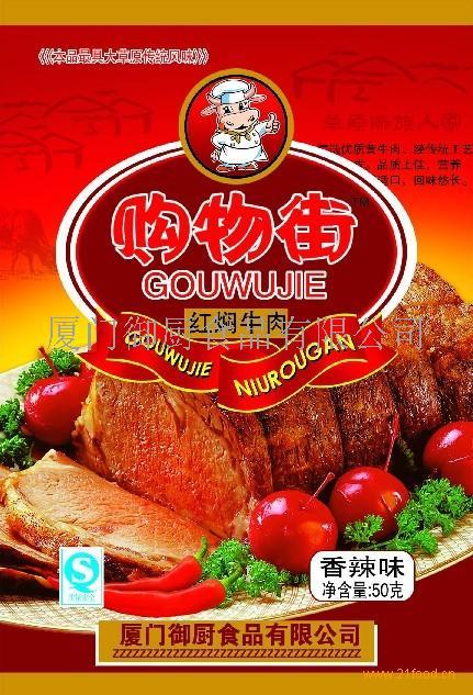 购物街红焖牛肉香辣味