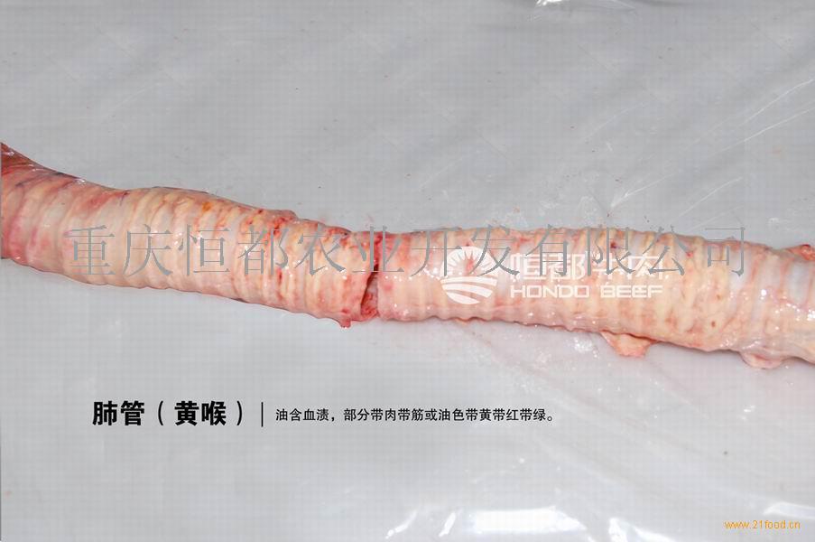 肺管(黄喉)