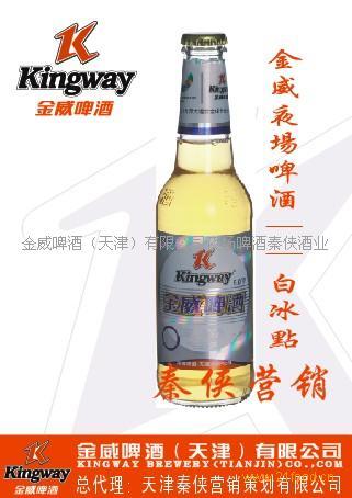 夜场金威啤酒-冰点(白)