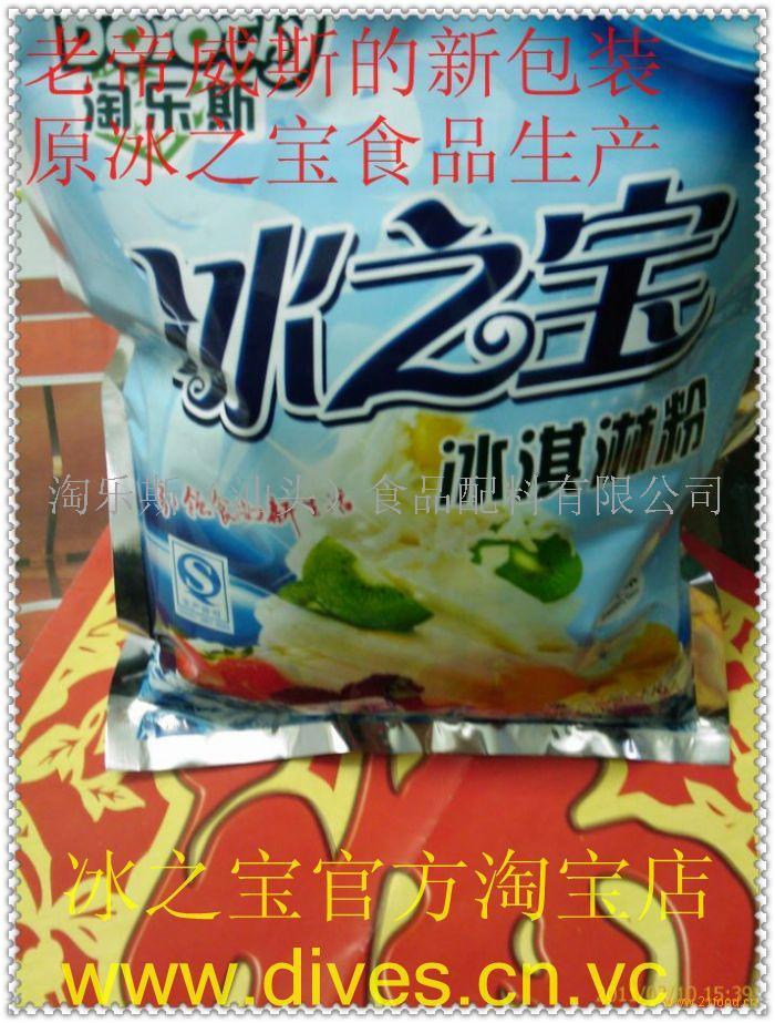 帝威斯冰淇淋粉_供应老帝威斯冰激凌粉_广东汕头__冰淇淋-食品商务网