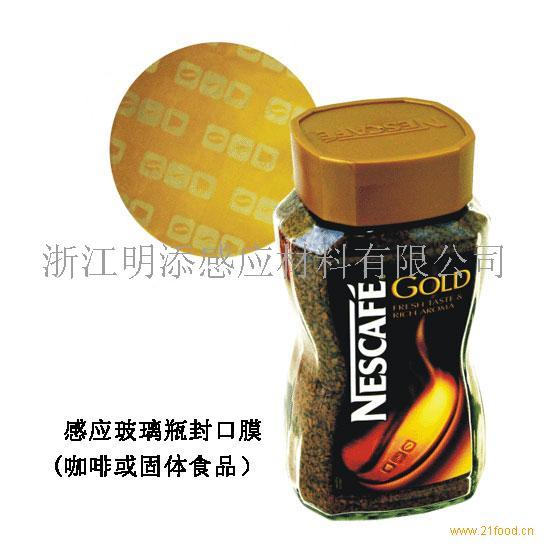 封口垫片(咖啡专用)