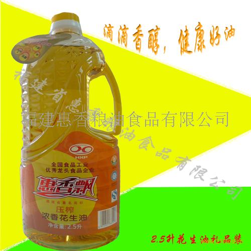 惠香飄2.5升壓榨濃香花生油