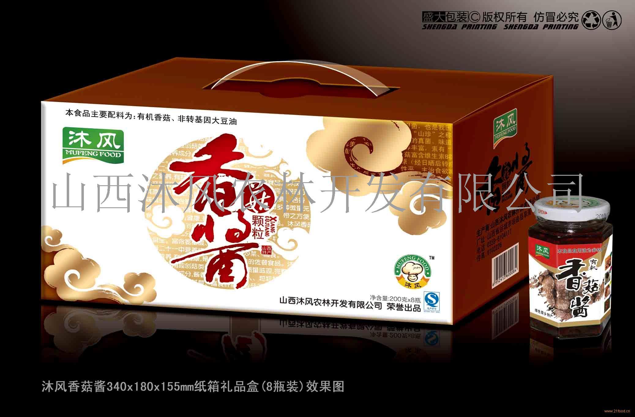 沐风香菇颗粒酱(礼盒1*8)