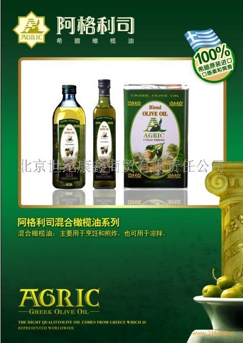 混合橄榄油
