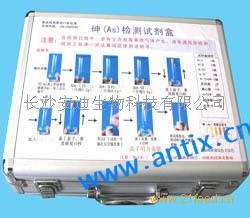 砷检测试剂盒