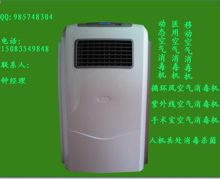 移动式臭氧医用空气净化消毒机
