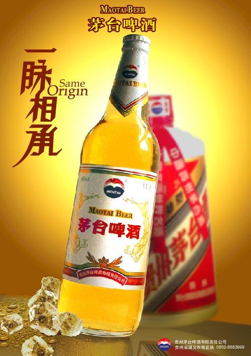啤酒等等),茅台红酒系列(单只茅台葡萄酒,礼盒茅台葡萄酒,木桶茅台
