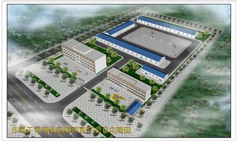 内蒙古/赤峰干哥俩食品有限责任公司于2007年6月在赤峰市元宝山区工商...