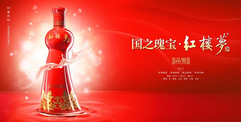 红楼梦酒的企业文化