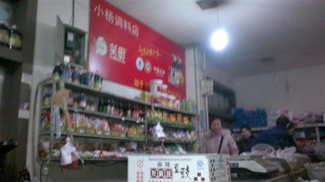 乌鲁木齐市米东区小杨调料店