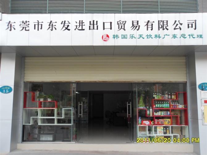 东莞市东发进出口贸易有限公司是一家专业从事韩国食品