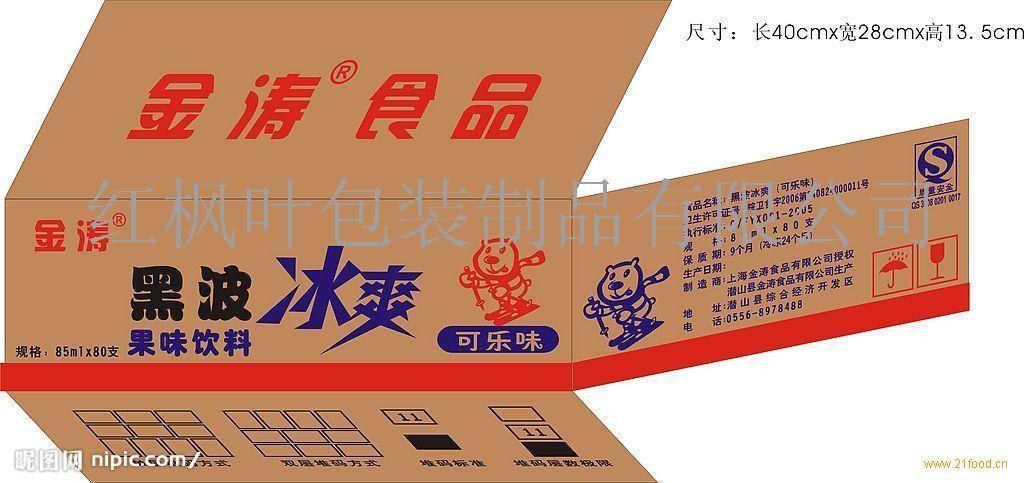长春纸盒包装设计