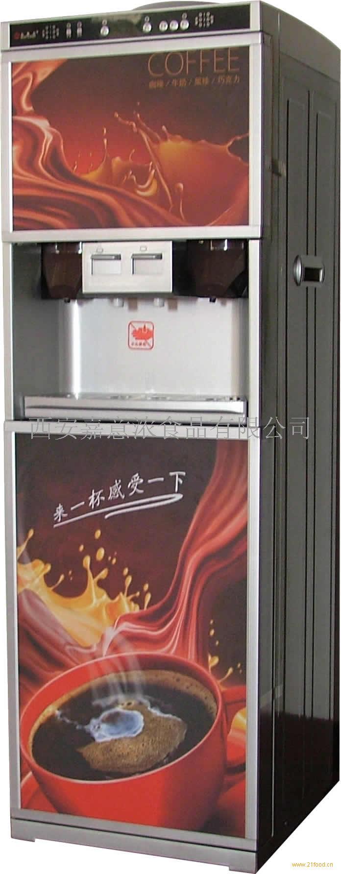 咖啡机-中国 陕西西安-心连心-食品商务网