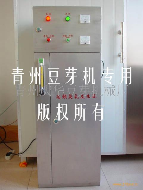 供应庆华全自动臭氧消毒机