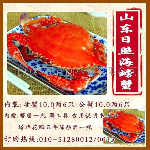 农牧渔类 鲜活水产品 蟹类 > 1888型海螃蟹价格
