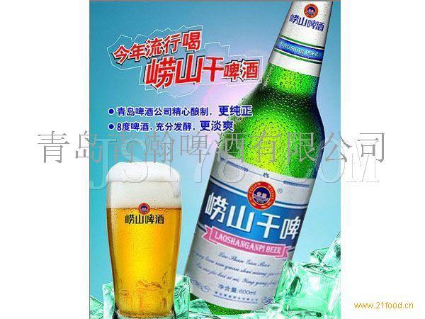 崂山干啤酒_中国山东青岛_啤酒-食品商务网
