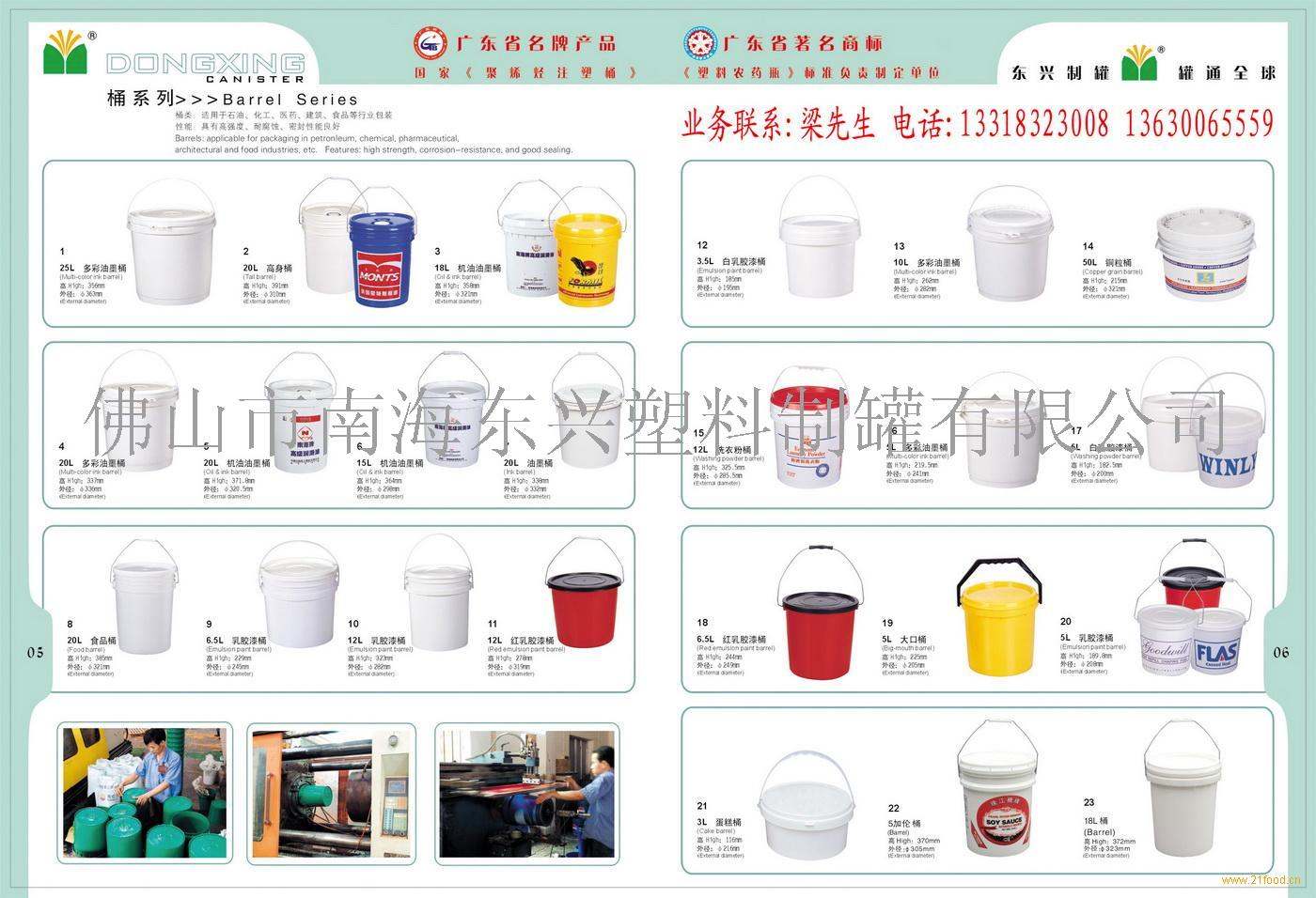 塑料桶,塑料桶,塑料罐