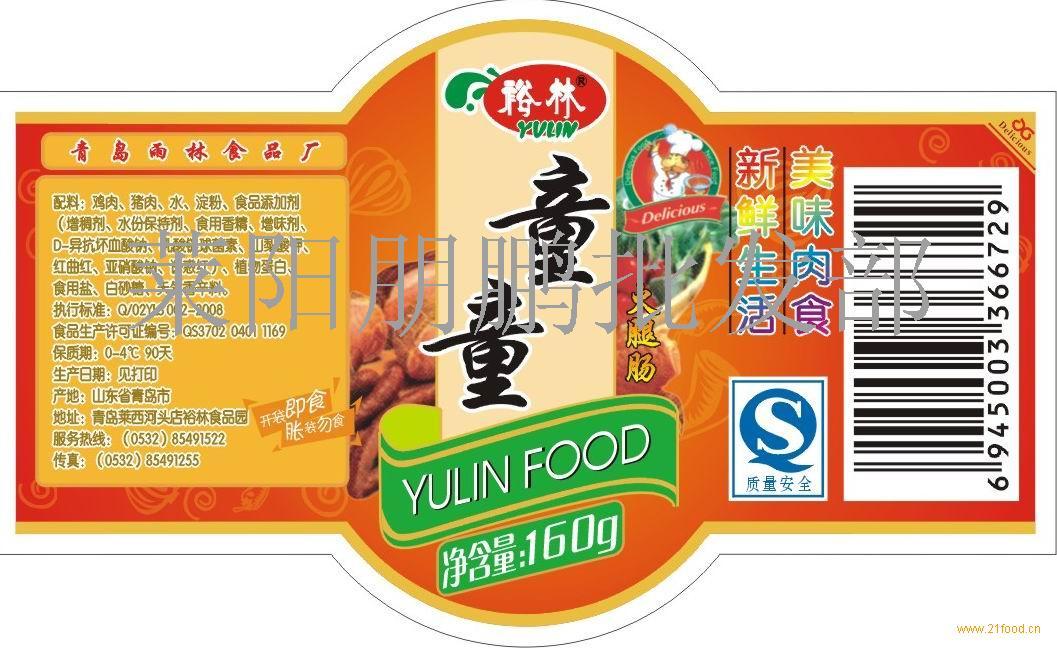 产品区域:中国  山东烟台; 供应青岛雨林食品厂
