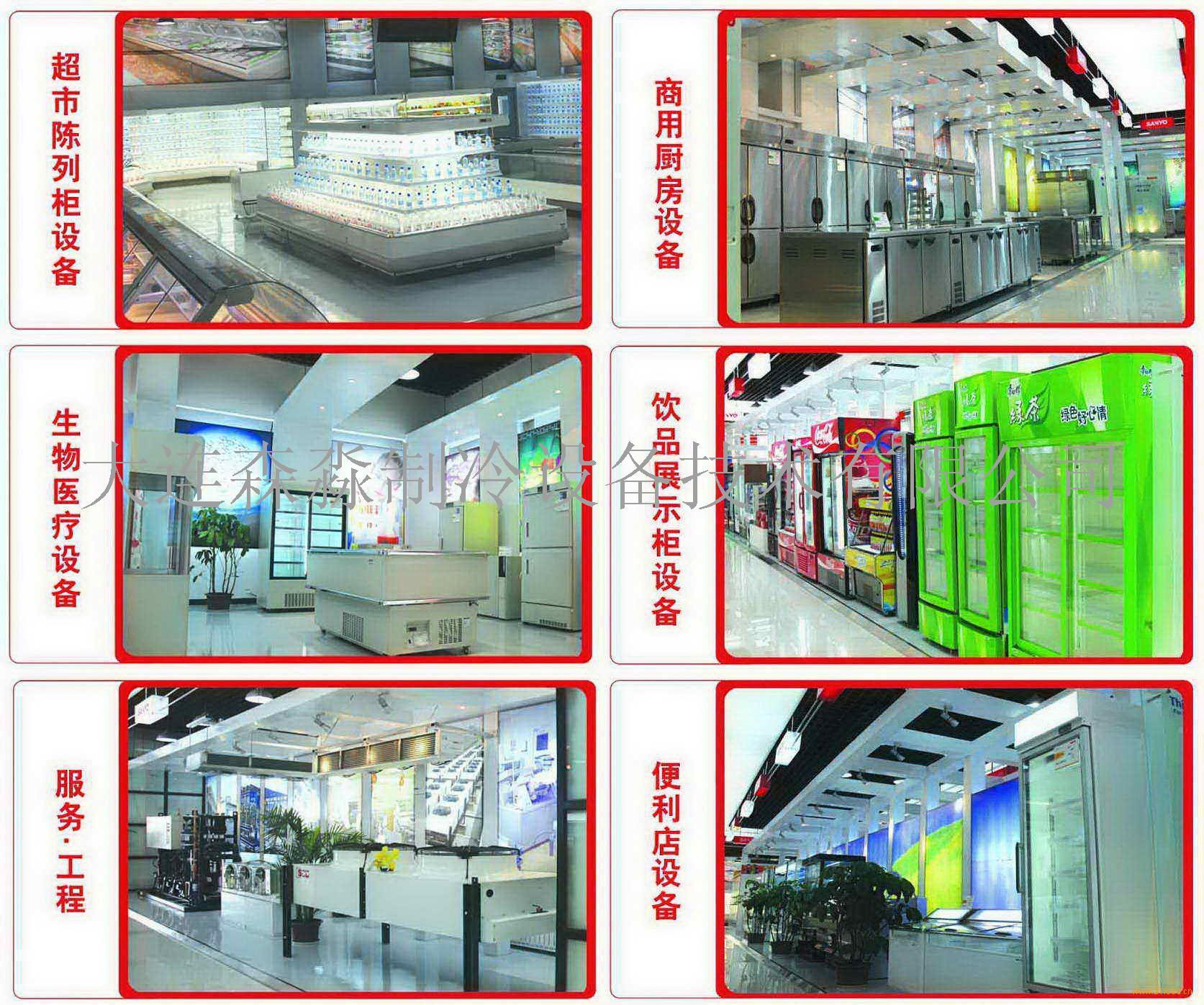 大连森淼制冷设备技术有限公司主要从事大连三洋冷链有限公司,大连