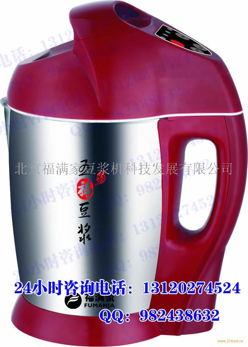 北京福满家豆浆机科技发展有限公司