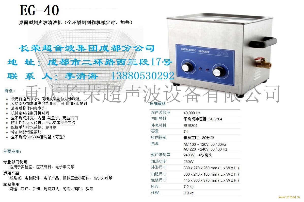 小型超声波清洗机批发价格@台湾省 台湾长荣 超声波