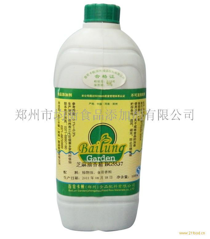 供应芝麻油香精5537
