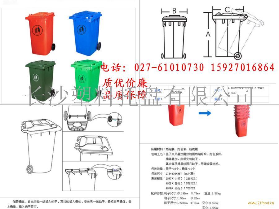 装食品垃圾用塑料桶