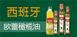 西班牙 欧蕾橄榄油招商