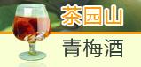 茶园山青梅酒招商