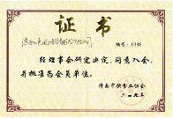 济南市饮食业协会证书